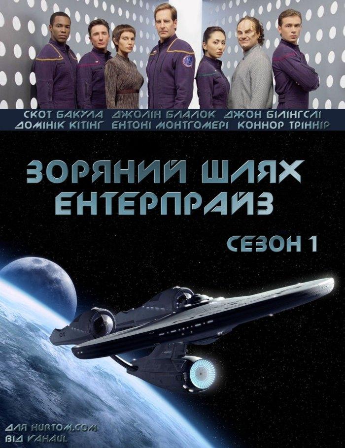 Зоряний шлях: Ентерпрайз