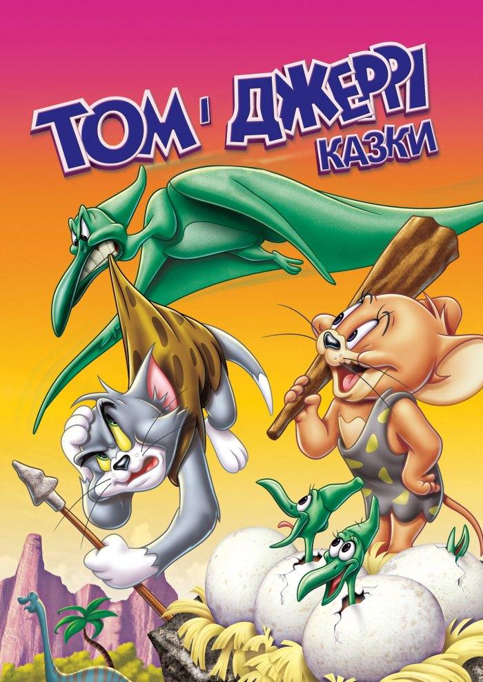 Том і Джеррі: Казки / Історії Тома і Джеррі