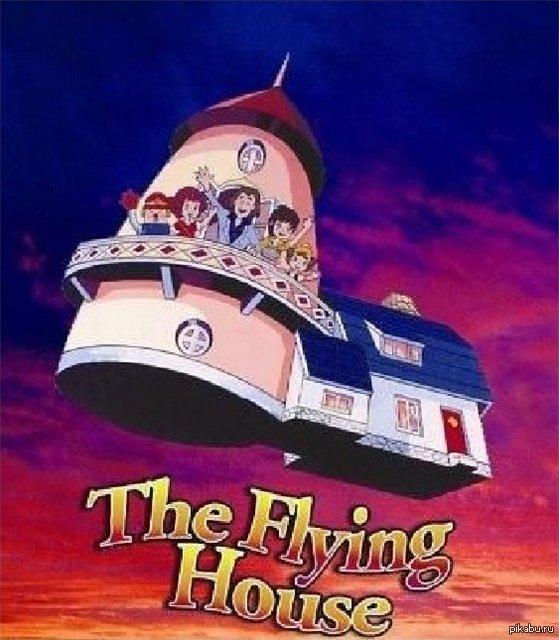 Літаючий будинок