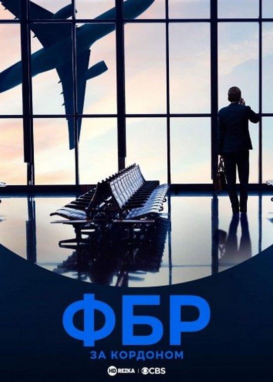 ФБР: За кордоном